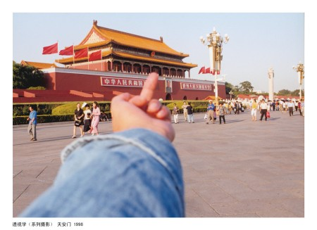 ai-weiwei-study-of-perspective-tiananmen-1995